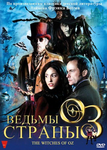 Ведьмы страны Оз / The Witches of Oz (2011) DVDRip