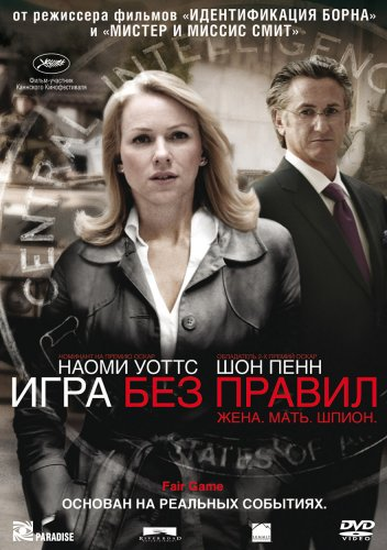Игра без правил / Fair Game (2010) HDRip