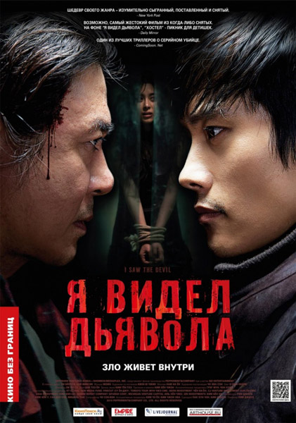 Я видел Дьявола / I Saw The Devil / Akmareul boattda (2010) DVDRip | Театральная версия