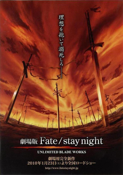 Судьба: Ночь Схватки / Gekijouban Fate / Stay Night: Unlimited Blade Works (2010) BDRip