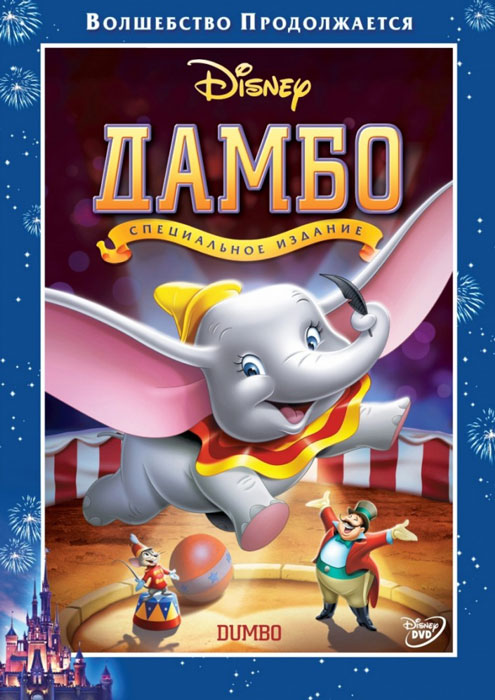 Дамбо / Dumbo (1941) BDRip