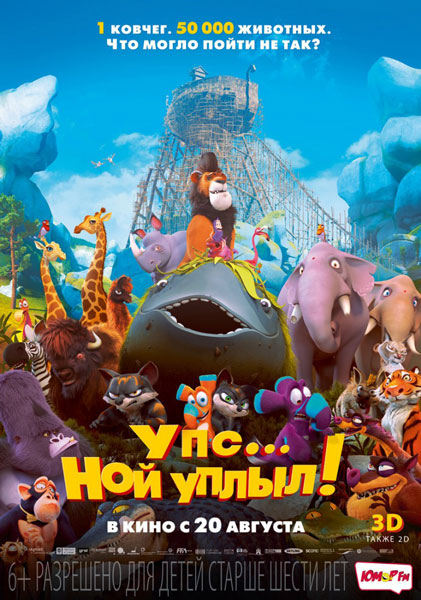Упс… Ной уплыл! / Ooops! Noah is Gone (2015) BDRip