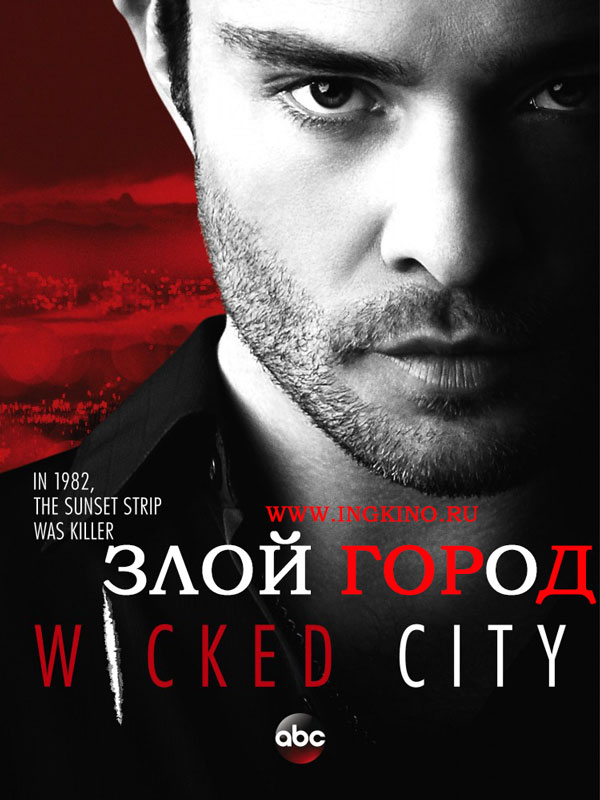 Злой город / Wicked City 1 сезон (2015) WEB-DLRip