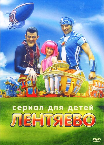 Лентяево / Lazy Town. Action Time с 1 по 4 сезон (2004-2013) SATRip