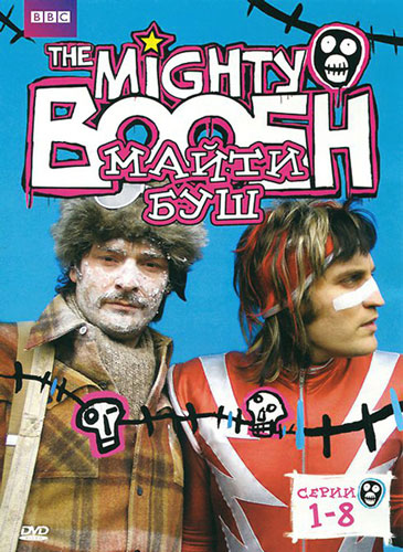 Майти Буш / The Mighty Boosh с 1 по 3 сезон (2003-2007) DVDRip