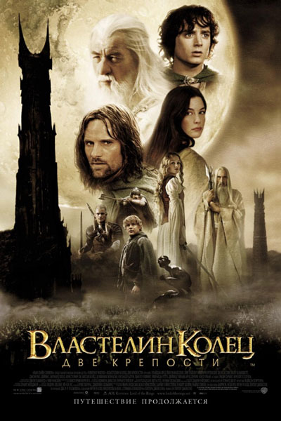 Властелин колец: Две крепости / The Lord of the Rings: The Two Towers (2002) BDRip | Расширенные версии