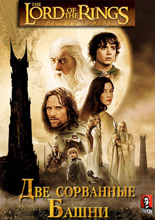 Властелин колец: Две Сорванные Башни / The Lord of the Rings: The Two Towers (2003) BDRip