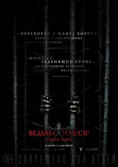Ведьма из Блэр: Новая глава / Blair Witch (2016) BDRip