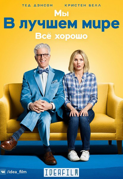 В лучшем мире / The Good Place с 1 по 3 сезон (2016-2018) WEB-DLRip