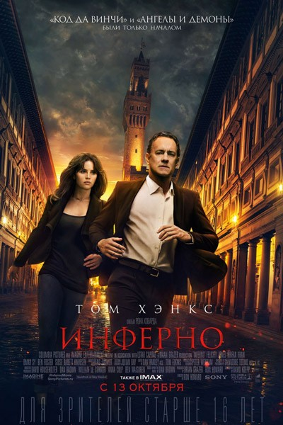 Инферно / Inferno (2016) BDRip