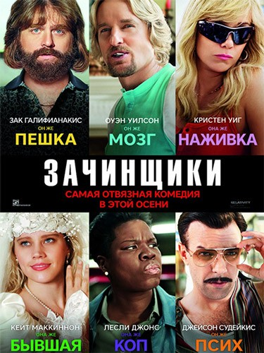 Зачинщики / Masterminds (2016) WEB-DLRip
