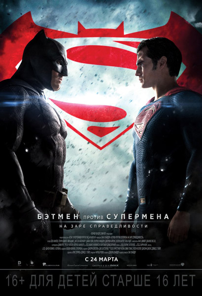 Бэтмен против Супермена: На заре справедливости / Batman v Superman: Dawn of Justice (2016) BDRip | Театральная версия