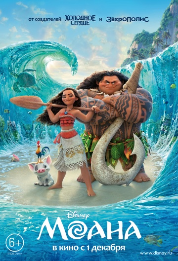 Моана / Moana (2016) BDRip