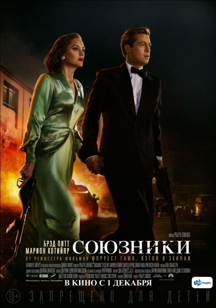 Союзники / Allied (2016) BDRip