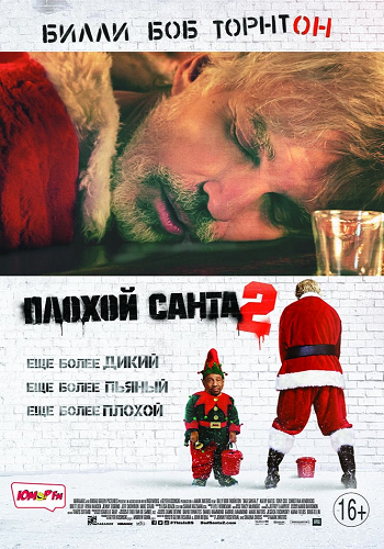 Плохой Санта 2 / Bad Santa 2 (2016) WEB-DLRip
