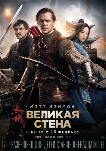 Великая стена / The Great Wall (2016) WEBRip