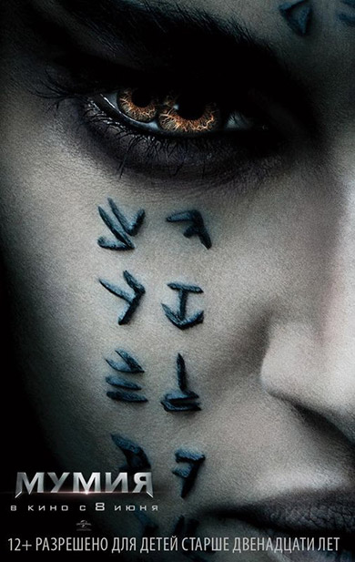 Мумия / The Mummy (2017) WEB-DLRip
