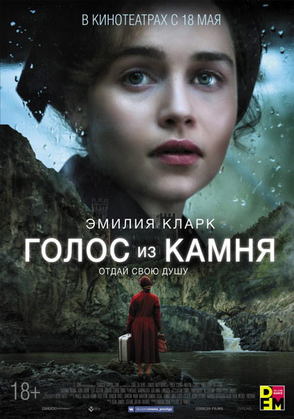 Голос из камня / Voice from the Stone (2017) WEB-DLRip