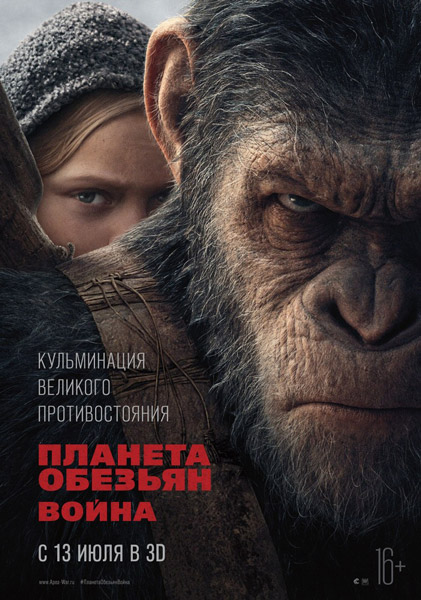 Планета обезьян: Война / War for the Planet of the Apes (2017) HDTVRip