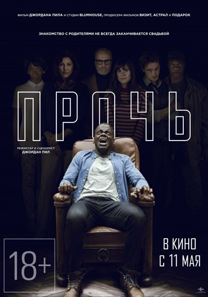 Прочь / Get Out (2017) BDRip