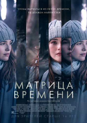 Матрица времени / Before I Fall (2017) BDRip