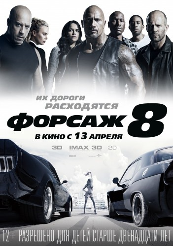 Форсаж 8 / The Fate of the Furious (2017)  WEBRip