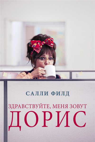 Здравствуйте, меня зовут Дорис / Hello, My Name Is Doris (2015) BDRip