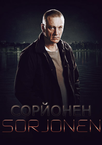 Сорйонен / Sorjonen / Bordertown с 1 по 2 сезон (2016-2018) WEBRip