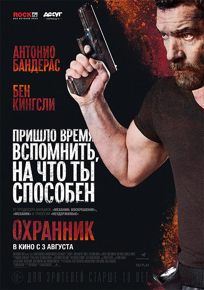 Охранник / Security (2017) BDRip