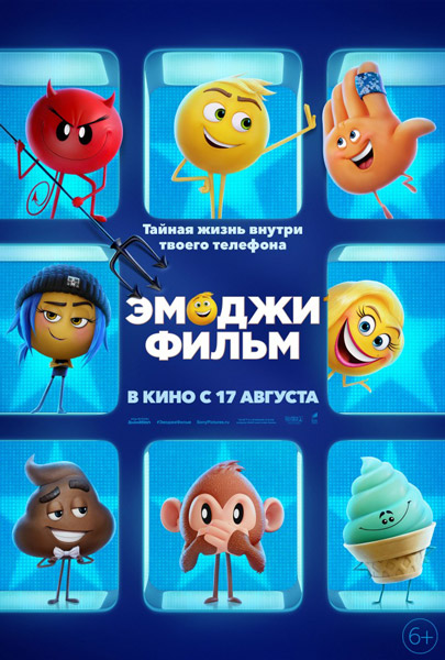 Эмоджи фильм / The Emoji Movie (2017) TS
