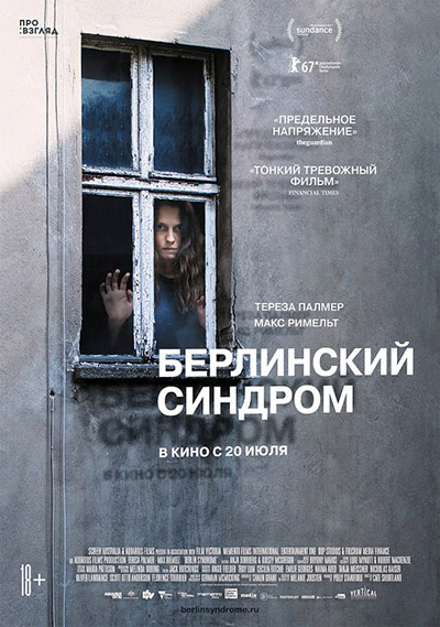 Берлинский синдром / Berlin Syndrome (2017) WEB-DLRip