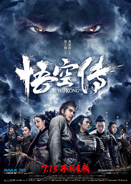 Укун / Wukong (2017) WEB-DLRip