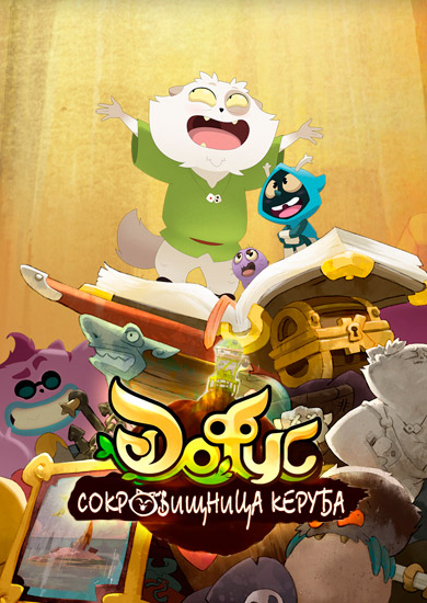 Дофус: Сокровища Керуба / The Treasures Of Kerub / Dofus aux trésors de Kérubim 1 сезон (2013) WEBRip