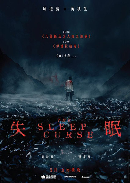 Бессонница / The Sleep Curse / Shi mian (2017) BDRip