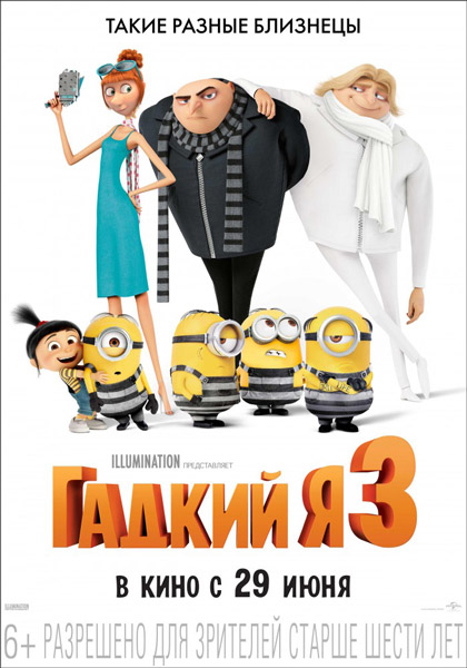 Гадкий я 3 / Despicable Me 3 (2017) BDRip