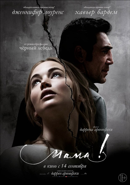 мама! / mother! (2017) CAMRip