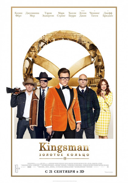 Kingsman: Золотое кольцо / Kingsman: The Golden Circle (2017) TS