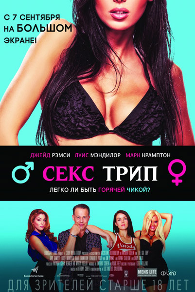 Секс-Трип / The Sex Trip (2017) CAMRip