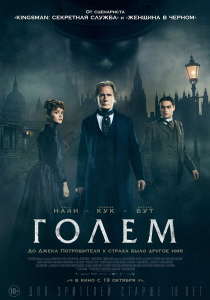 Голем / The Limehouse Golem (2016) WEB-DLRip