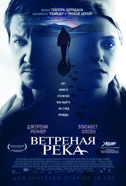 Ветреная река / Wind River (2017) WEB-DLRip | iTunes