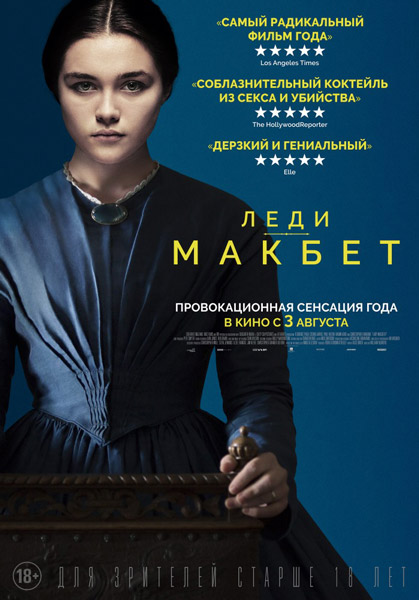 Леди Макбет / Lady Macbeth (2016) BDRip