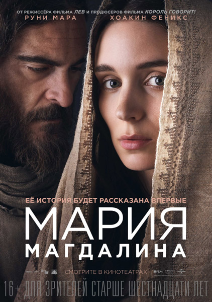 Мария Магдалина / Mary Magdalene (2018) BDRip
