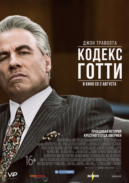 Кодекс Готти / Gotti (2018) WEB-DLRip | iTunes