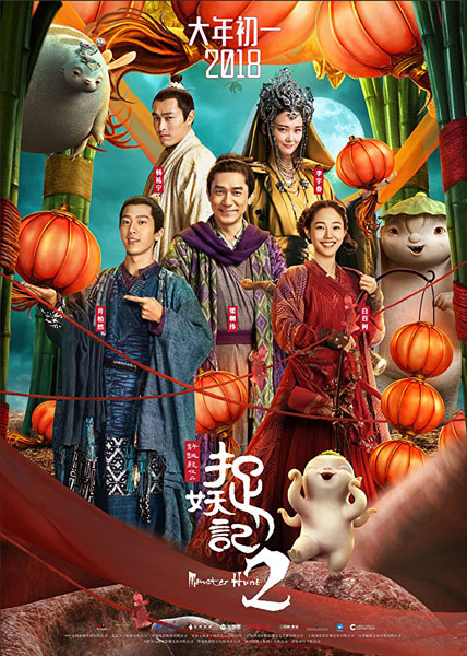 Охота на монстра 2 / Zhuo yao ji 2 / Monster Hunt 2 (2018) HDTVRip