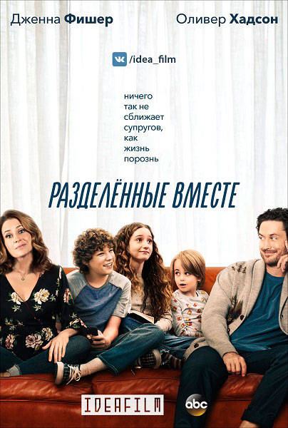 Разделенные вместе / Splitting Up Together с 1 по 2 сезон (2018) WEBRip