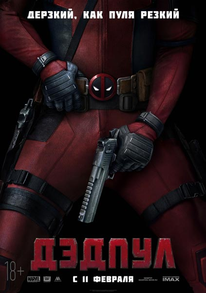 Дэдпул / Deadpool (2016) BDRip | Лицензия