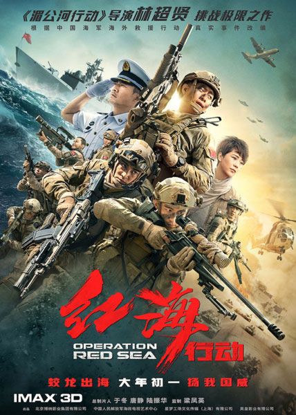 Операция в Красном море / Hong hai xing dong / Operation Red Sea (2018) BDRip | HDrezka Studio