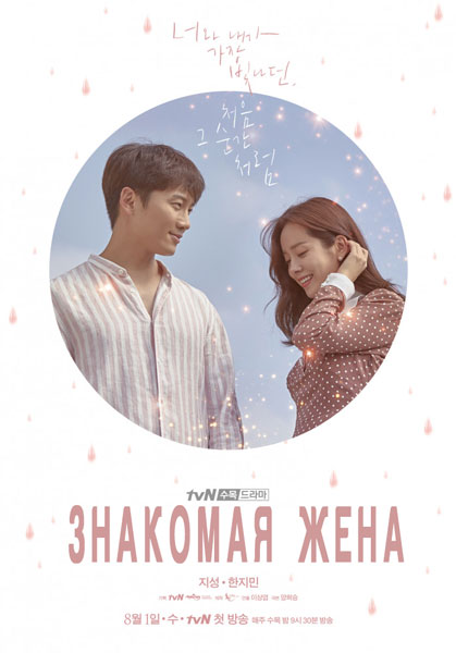 Знакомая жена / Familiar Wife/ Aneun Waipeu 1 сезон (2018) HDTVRip