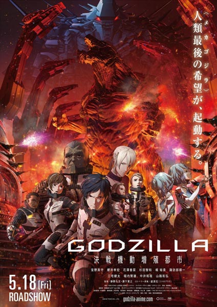 Годзилла: Город на грани битвы / Godzilla: Kessen Kidō Zōshoku Toshi (Godzilla: City on the Edge of Battle) (2018) WEB-DLRip