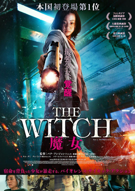 Ведьма / The Witch: Part 1. The Subversion / Manyeo (2018) WEB-DLRip | HDrezka Studio